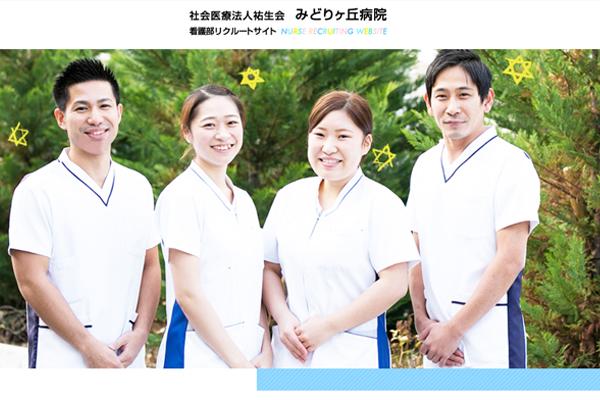 看護部リクルートサイト、オープン!