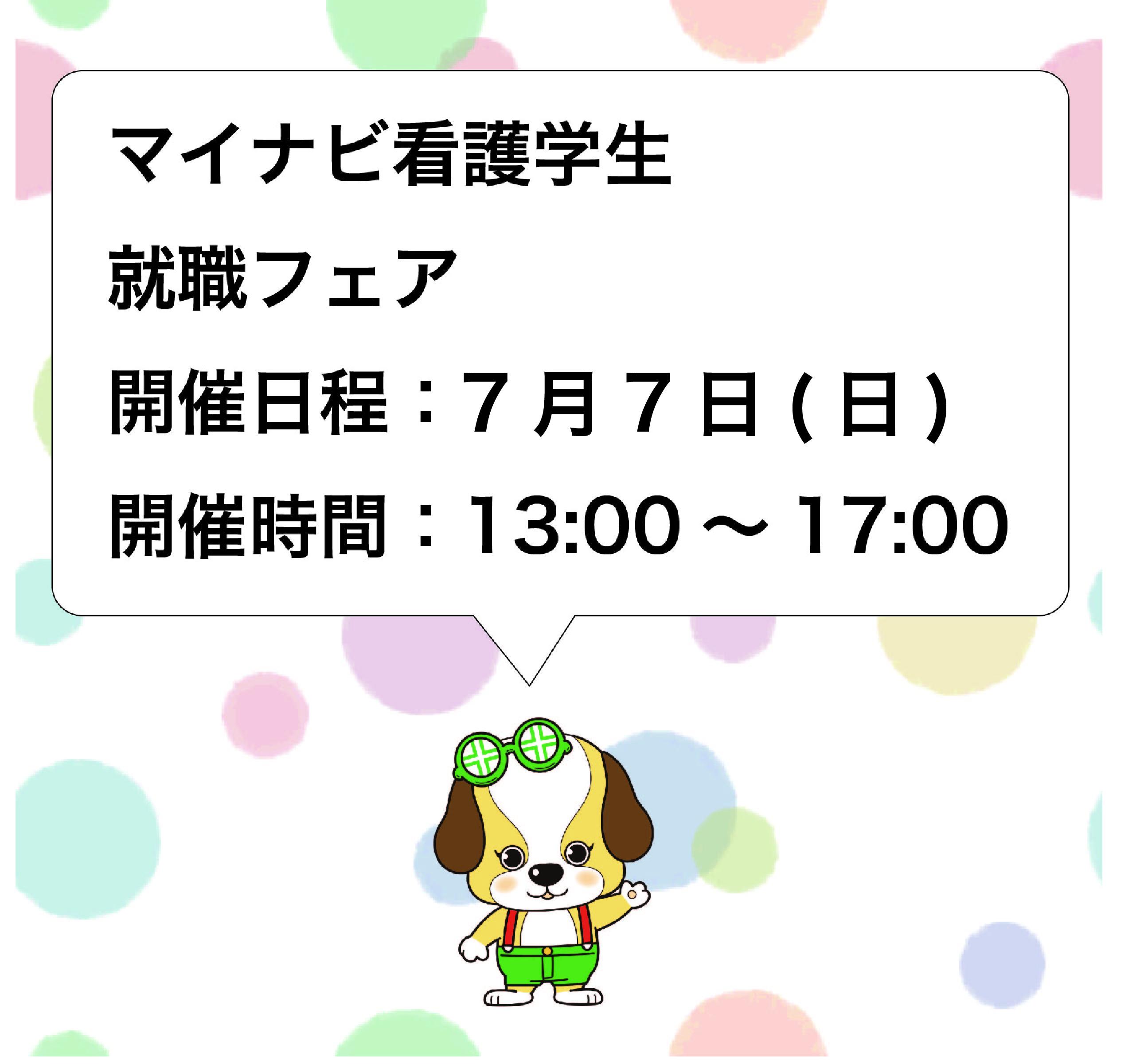 【7月7日(日)予告】マイナビ看護学生就職イベント