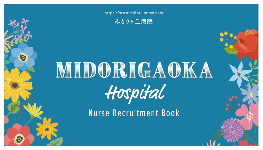 看護師募集パンフレットが新しくなりました
