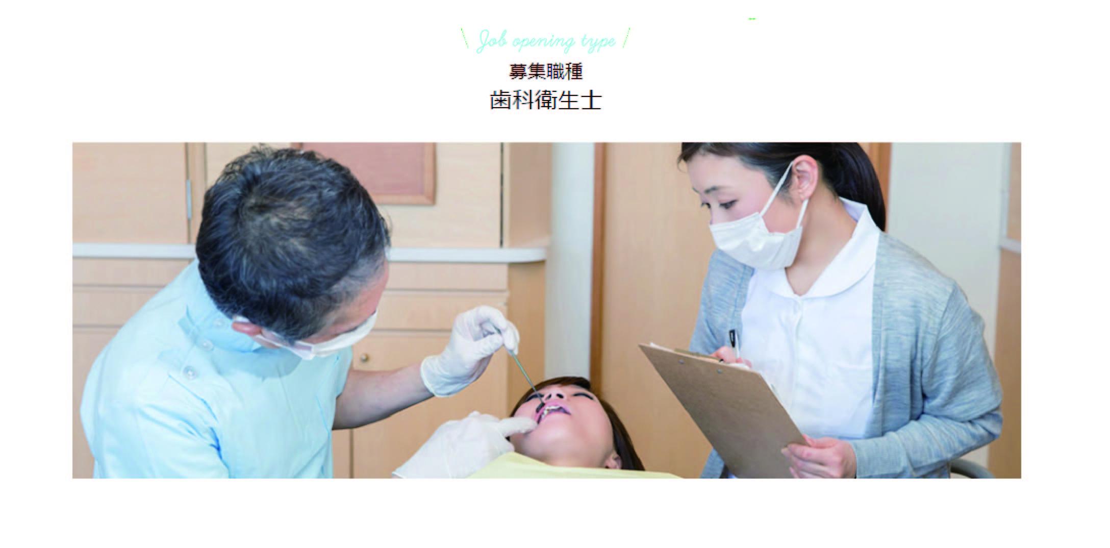 募集職種を追加しました【歯科衛生士】