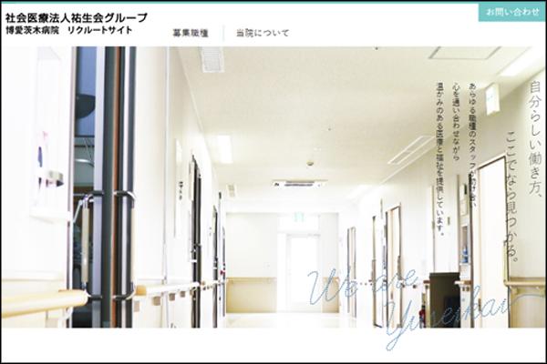 博愛茨木病院 採用サイトをオープンしました!